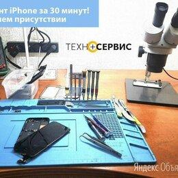 Ремонт и монтаж товаров - Ремонт телефонов iPhone Xiaomi Huawei Honor, 0
