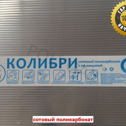 Поликарбонат - Сотовый поликарбонат колибри 10 мм, 0
