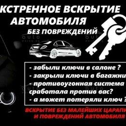 Автосервис и подбор автомобиля - Вскрытие авто, 0