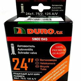Осветительное оборудование - Велокамера 24 Duro, 0