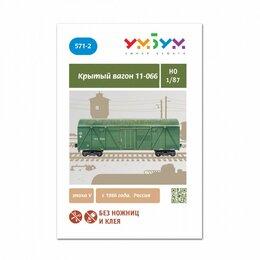 Сборные модели - Крытый вагон 11-066 (Сборная модель из картона), 0
