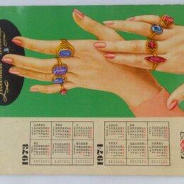 Постеры и календари - Календарь советский рэтро, 0