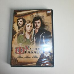 Видеофильмы - КАПИТАН ФРАКАСС  DVD  Новый!  1984 год. СССР! , 0