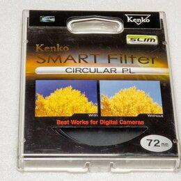 Светофильтры - Поляризационный фильтр kenko 72S C-PL slim, 0
