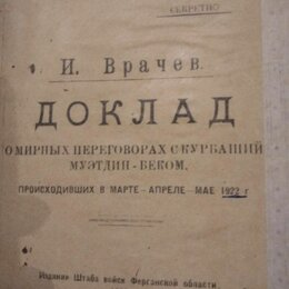 Документы - Военные документы 1922 г, 0