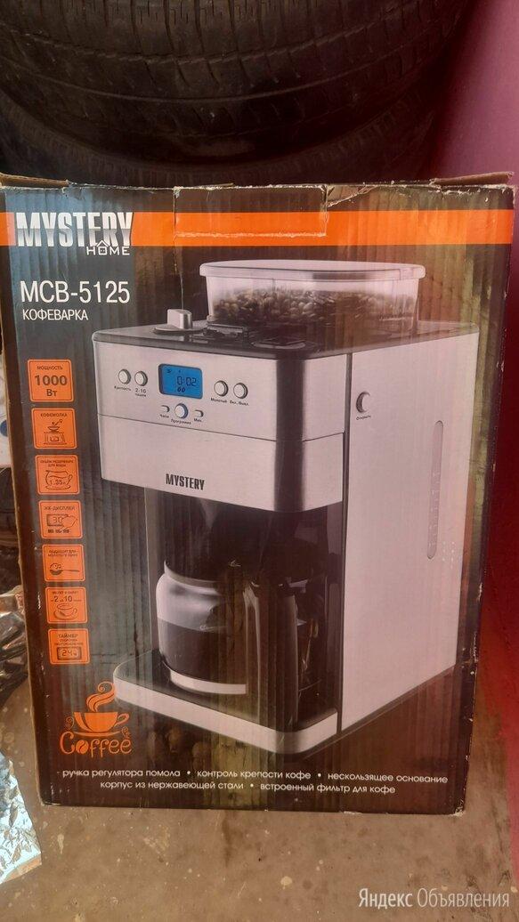 Кофеварка mystery mcb-5125 по цене 6000₽ - Кофеварки и кофемашины, фото 0