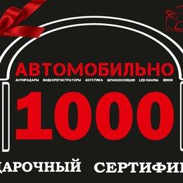 Подарочные сертификаты, карты, купоны - Сертификат подарочный 1000р (срок действия 6 месяцев), 0