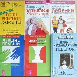 Дом, семья, досуг - Книги о Воспитании Ребенка Левши и Правши Улыбка, 0