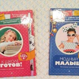 Детская литература - Книги для девочек, 0
