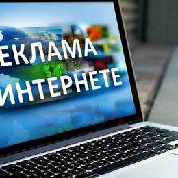 IT, интернет и реклама - Реклама в интернете и SEO продвижение, 0