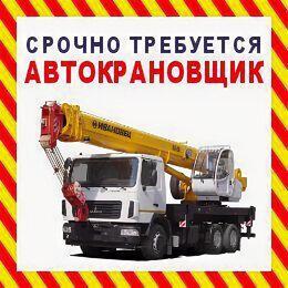 Машинисты - Требуется автокрановщик (5-25 тонн), 0