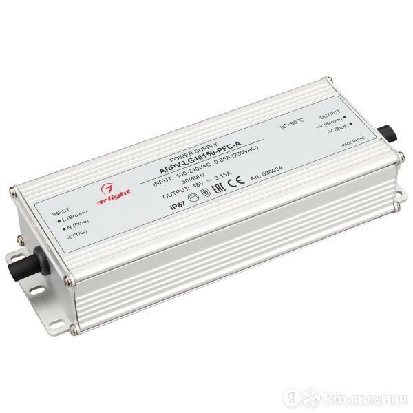 Блок питания Arlight ARPV-LG48150-PFC-A 48V 150W IP67 3,15A 030034 по цене 4529₽ - Шнуры, плафоны и комплектующие для светильников, фото 0