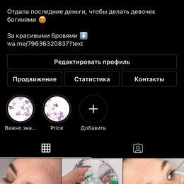 Маркетологи - SMM, комплексное ведение Instagram , 0