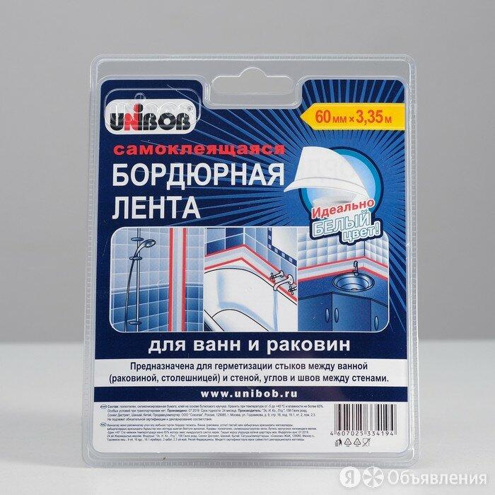 Самоклеящаяся бордюрная лента для ванн и раковин UNIBOB 60мм х 3,35м белая по цене 996₽ - Комплектующие, фото 0