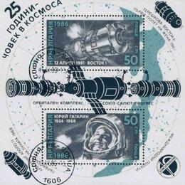 Марки - Космос. 25 лет полета Гагарина. Болгария 1986 г., 0