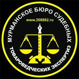 Сфера услуг - Мурманское бюро судебных товароведческих экспертиз, 0