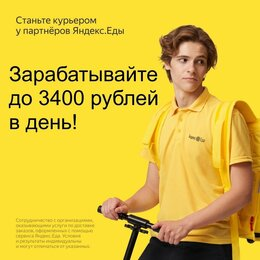 Курьеры - Курьер Яндекс.Еда, 0