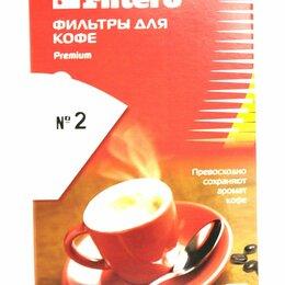 Аксессуары и запчасти - Одноразовые бумажные фильтры Filtero №2/40 для кофеварок капельного типа, 0