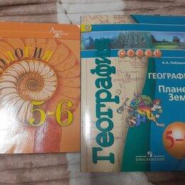 Учебные пособия - Учебники 5-6 класс по биологии и географии по программе Школа России, 0
