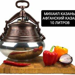 Казаны, тажины - Афганский казан 10 литров, 0