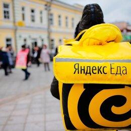 Курьеры - Партнёр Яндекс.Еда , 0