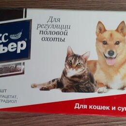Прочие товары для животных - Лекарство для кошек и собак от гуляния, 0