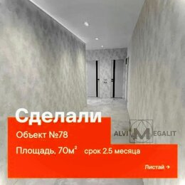 Архитектура, строительство и ремонт - Ремонт и отделка квартир, 0