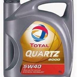 Масла, технические жидкости и химия - Масло моторное Total Quartz 9000 5W-40 синтетическое 4 л цена за 2 шт, 0