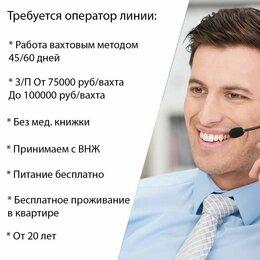 Операторы - Оператор линии, Вахтой 20-90 дней, бесплатное…, 0