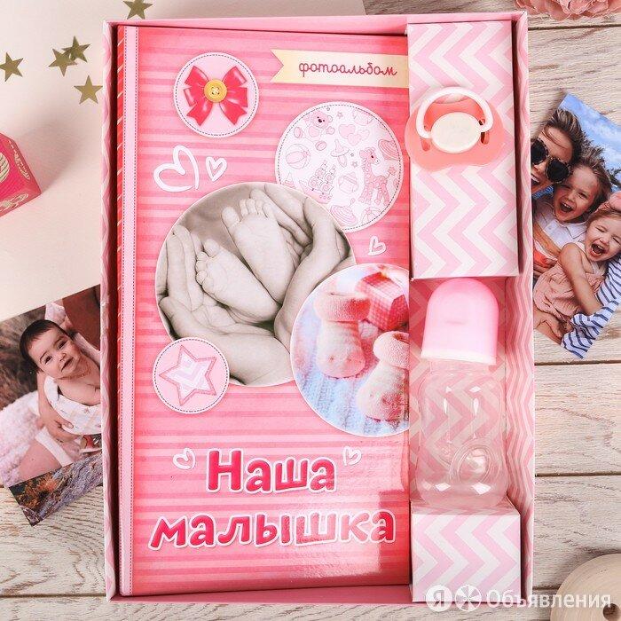 """Подарочный набор """"Любимая малышка"""" фотоальбом 300 фото, бутылочка, соска по цене 878₽ - Мебель для кухни, фото 0"""
