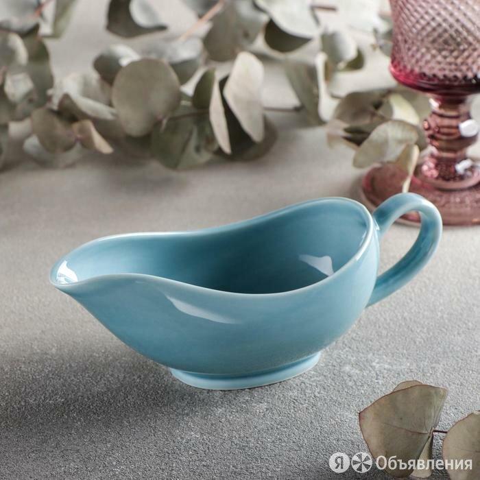 Соусник 'Акварель', 150 мл, цвет голубой по цене 721₽ - Наборы посуды для готовки, фото 0