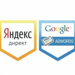 IT, интернет и реклама - Контекстная реклама Яндекс Директ и Google Adwords + Бонус, 0