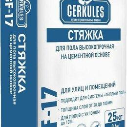 Косметика и гигиенические средства - ГЕРКУЛЕС Стяжка для пола GF-17 25 кг, 0