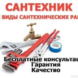 Сантехники - Услуги сантехника , 0