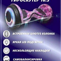 Моноколеса и гироскутеры - Гироскутер smart balance 10.5 бесплатная доставка, 0