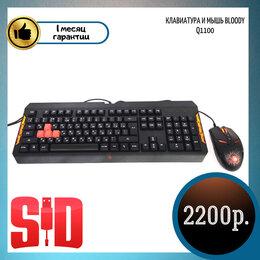 Комплекты клавиатур и мышей - Клавиатура и мышь Bloody Q1100, 0