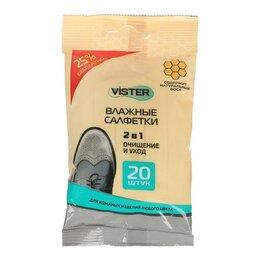 Влажные салфетки - Влажная салфетка Vister для кожаных изделий любого цвета, 20 шт, 0