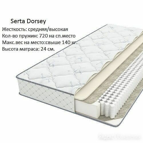 Матрас Serta Dorsey 160*200 Аскона по цене 28000₽ - Матрасы, фото 0