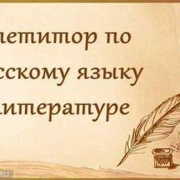 Репетиторы - Репетитор по русскому языку и литературе , 0