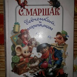 Детская литература - Маршак девчонкам и мальчишкам книга, 0