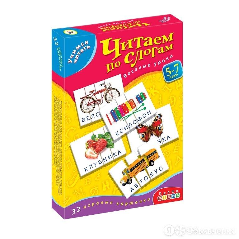 Учимся читать 4607147381489 Дрофа по цене 280₽ - Развивающие игрушки, фото 0