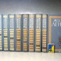 Художественная литература - Жизнь Ленина в 10 томах, 0