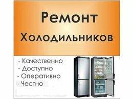 Бытовые услуги - Ремонт холодильников в Ачинске., 0