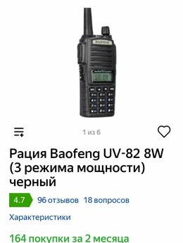 Рации - Радиостанции (пара) , 0