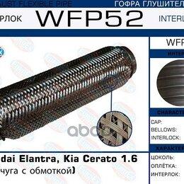 Выхлопная система - Гофра Глушителя Hyundai Elantra, Kia Cerato 1.6 (Кольчуга С Обмоткой) EuroEX ..., 0