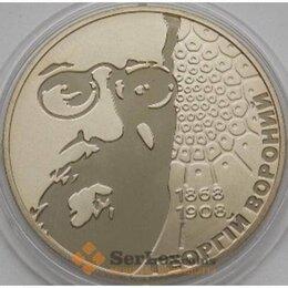 Монеты - Украина 2 гривны 2008 Георгий Вороний арт. С00332, 0