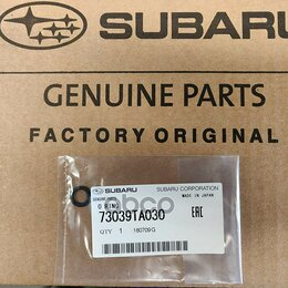 Отопление и кондиционирование  - Кольцо Уплотнительное Кондиционера SUBARU арт. 73039TA030, 0