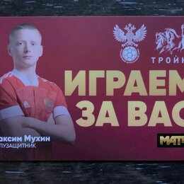 "Билеты - Карта Тройка ""Максим Мухин"" ЕВРО-2020, 0"