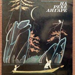 """Детская литература - Книга. В. Распутин """"На реке Ангаре"""". 1983 год, 0"""