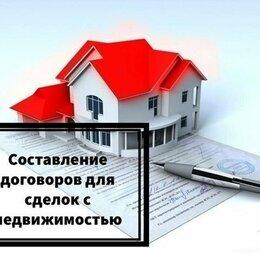 Финансы, бухгалтерия и юриспруденция - Составление договоров купли-продажи , 0